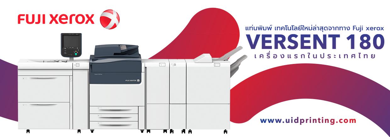 เครื่องพิมพ์ versent 180 - โรงพิมพ์เมืองทองธานี