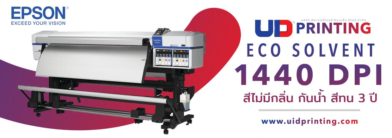 เครื่องพิมพ์ Epson 50670 - โรงพิมพ์เมืองทองธานี